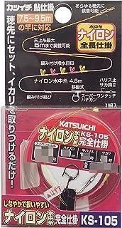 カツイチ(KATSUICHI) KS-105 ナイロン水中糸完全仕掛   6.0-0.25