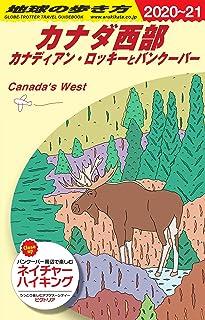 B17 地球の歩き方 カナダ西部 カナディアン・ロッキーとバンクーバー 2020~2021