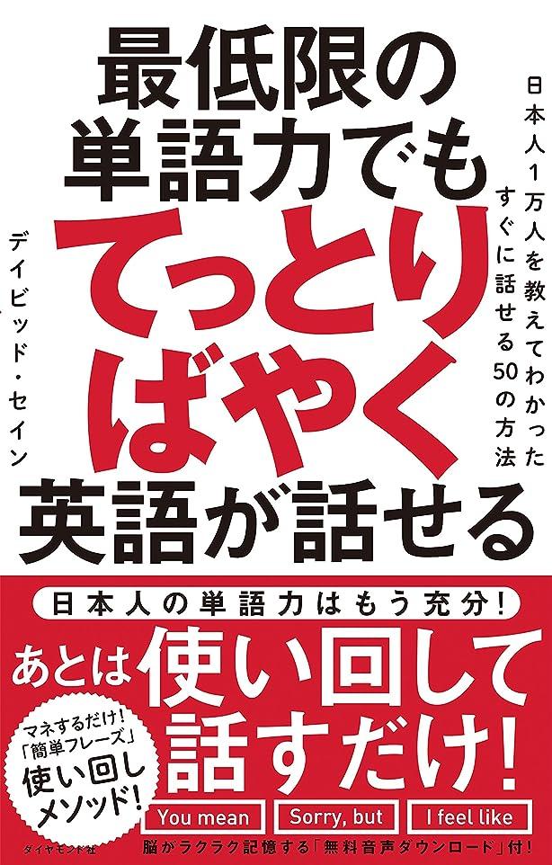 乳白残基リラックスした最低限の単語力でもてっとりばやく英語が話せる――日本人1万人を教えてわかったすぐに話せる50の方法