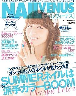NAIL VENUS (ネイルヴィーナス) 2012年 07月号 [雑誌]