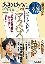 表紙: 別冊NHK100分de名著 読書の学校 あさのあつこ 特別授業『マクベス』   あさの あつこ