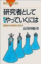 表紙: 研究者としてうまくやっていくには 組織の力を研究に活かす (ブルーバックス)   長谷川修司