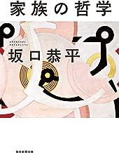 表紙: 家族の哲学 | 坂口 恭平