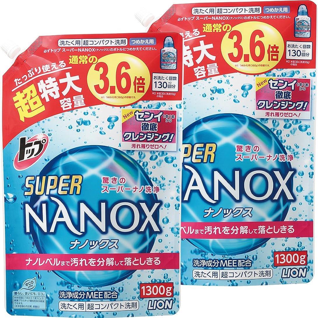舌な仕出します未満【まとめ買い 大容量】トップ スーパーナノックス 洗濯洗剤 液体 詰め替え 超特大1300g×2個