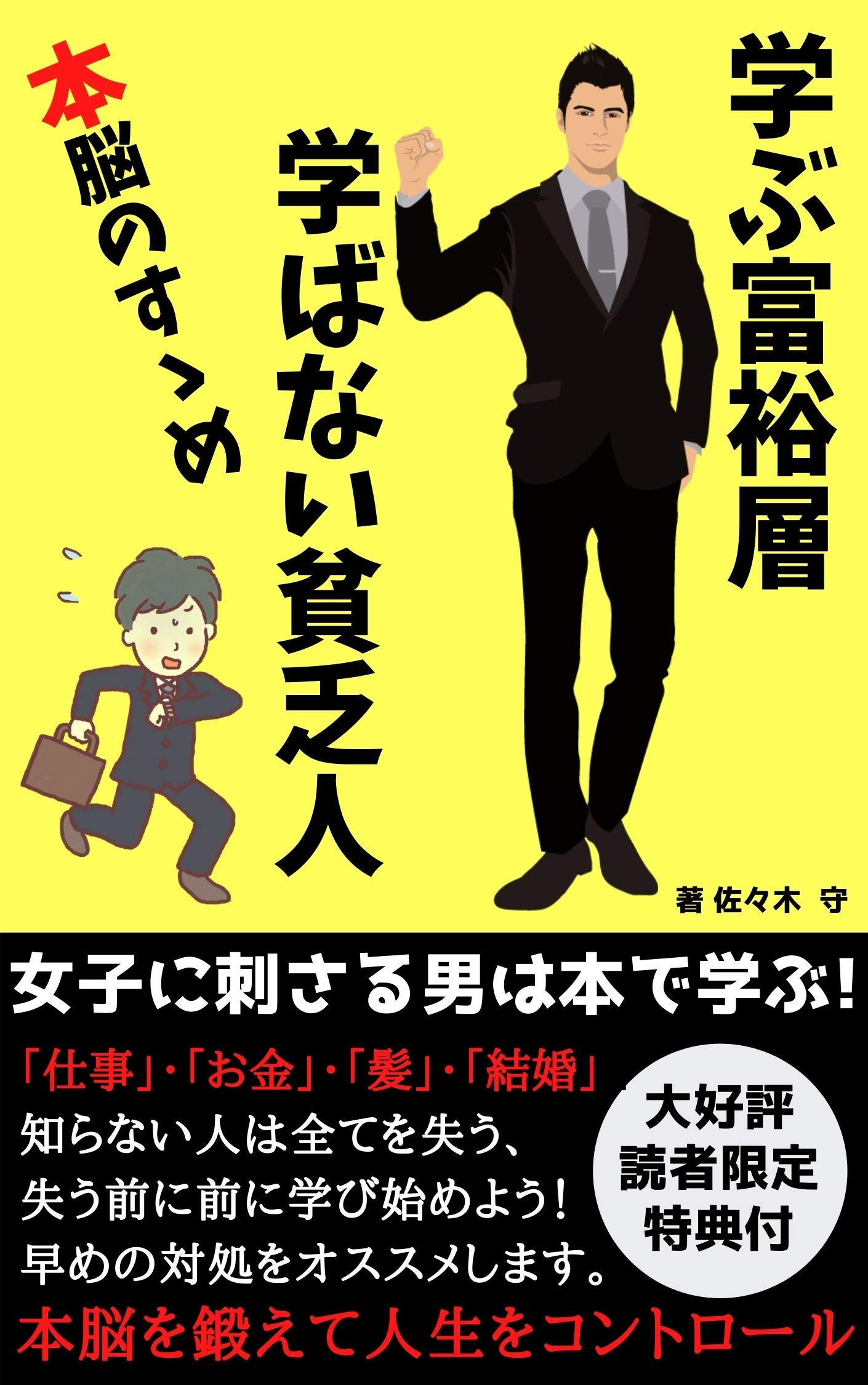 Study rich people no study poor people : If you want a gorgeous woman that you have to learn by book (Japanese Edition)