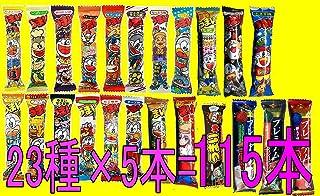 即出! うまい棒 115本 23種すべて5品 計115本 プレミアムうまい棒含みます。やおきん 23種類そろい踏み!! コンポタージュ味、めんたい味多