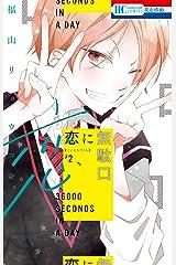 恋に無駄口【電子限定おまけ付き】 2 (花とゆめコミックス) Kindle版
