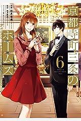 京都寺町三条のホームズ(コミック版) : 6 (アクションコミックス) Kindle版