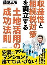 表紙: 収益性と相続税対策を両立する土地活用の成功法則 | 藤原正明