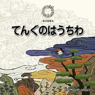 てんぐのはうちわ おとえほん日本昔話プレミアム版
