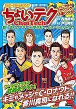 表紙: サッカーテクニックまんが ちょいテク 超一流プレーヤーから学ぶちょっとスペシャルなワザ | 戸田 邦和