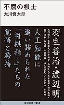 表紙: 不屈の棋士 (講談社現代新書) | 大川慎太郎