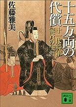 表紙: 十五万両の代償 十一代将軍家斉の生涯 (講談社文庫) | 佐藤雅美