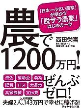 表紙: 農で1200万円! ――「日本一小さい農家」が明かす「脱サラ農業」はじめの一歩 | 西田 栄喜