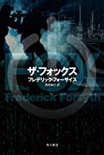 表紙: ザ・フォックス (角川書店単行本) | 黒原 敏行