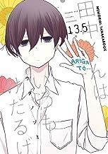 表紙: 田中くんはいつもけだるげ 13.5 MEMORIAL TANAKABOOK   ウダノゾミ