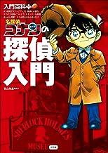 表紙: 入門百科+(プラス) 名探偵コナンの探偵入門 | 青山剛昌