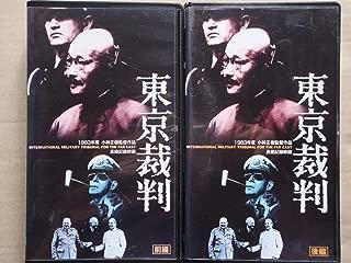 東京裁判 [VHS]