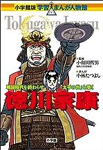 表紙: 小学館版 学習まんが人物館 徳川家康 小学館版 学習まんが人物館 | 小林たつよし