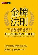 金牌法則: The Golden Rules: 10 Steps to World-Class Excellence in Your Life and Work (Traditional Chinese Edition)