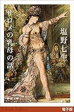 表紙: サロメの乳母の話(新潮文庫)   塩野 七生