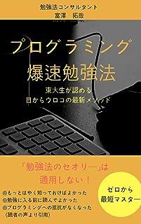 プログラミング爆速勉強法: 東大生が認める目からウロコの最新メソッド...