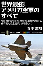 表紙: 世界最強!アメリカ空軍のすべて 戦闘機から攻撃機、爆撃機、次世代機まで、保有戦力の全貌がいま明らかに! (サイエンス・アイ新書)   青木 謙知