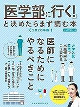 表紙: 「医学部に行く!」と決めたらまず読む本 2020年版 (日本経済新聞出版)   日本経済新聞出版社