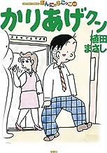 かりあげクン : 60 (アクションコミックス)