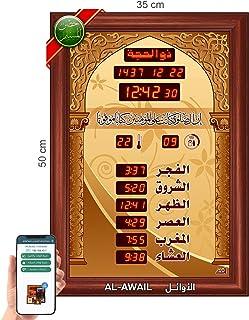 AL-AWAIL Islamic Azan Adhan prayer alarm wall watch clock FSV (FS338-L603)