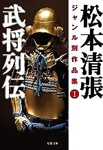 表紙: 松本清張ジャンル別作品集 : 1 武将列伝 (双葉文庫) | 松本清張