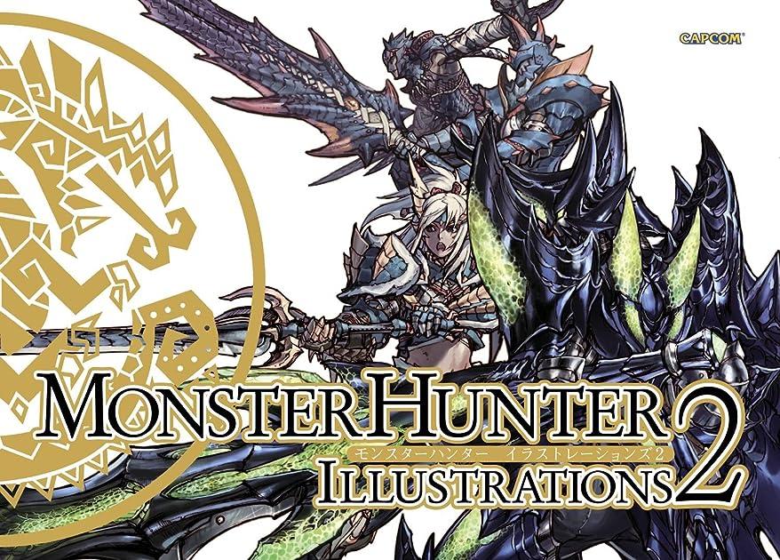 愚かトムオードリース博物館Monster Hunter Illustrations 2
