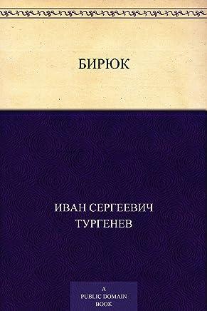 Бирюк (Russian Edition)