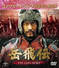 Takeshihiden -THE LAST HERO- BOX1 (Complete simple DVD-BOX5000 yen Series) (Limited Edition)