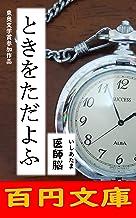 ときをただよふ (百円文庫)