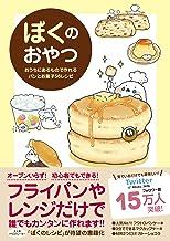 表紙: ぼくのおやつ - おうちにあるもので作れるパンとお菓子56レシピ - | ぼく
