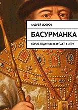 Басурманка: Борис Годунов вступает вигру (Russian Edition)