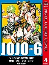 表紙: ジョジョの奇妙な冒険 第6部 カラー版 4 (ジャンプコミックスDIGITAL)   荒木飛呂彦