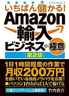 いちばん儲かる!Amazon輸入ビジネスの極意[第2版]