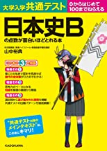 表紙: 大学入学共通テスト 日本史Bの点数が面白いほどとれる本 面白いほどシリーズ | 山中 裕典