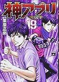 神アプリ 19 (ヤングチャンピオンコミックス)