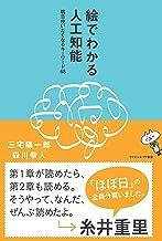 表紙: 絵でわかる人工知能 明日使いたくなるキーワード68 (サイエンス・アイ新書)   三宅 陽一郎