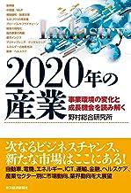 表紙: 2020年の産業―事業環境の変化と成長機会を読み解く | 野村総合研究所