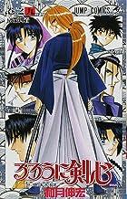 Rurouni Kenshin Vol. 9 (Rurouni Kenshin) (in Japanese)