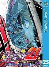 表紙: アイシールド21 25 (ジャンプコミックスDIGITAL)   稲垣理一郎