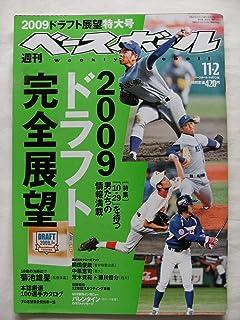 週刊ベースボールNo.50  2009年11/2号