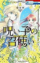 呪い子の召使い 2 (花とゆめCOMICS)