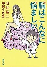 表紙: 脳はこんなに悩ましい(新潮文庫) | 中村 うさぎ