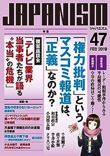 ジャパニズム 47 (青林堂ビジュアル)