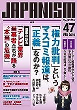 表紙: ジャパニズム 47 (青林堂ビジュアル) | 和田政宗